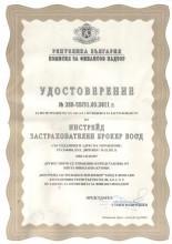 Лиценз на Инстрейд Застрахователен брокер